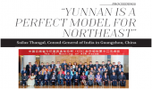 Yunnan is a Perfect Model for Northeast