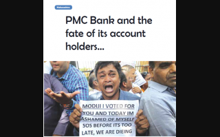 PMC Bank and the fate of its account holders…